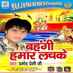 Bahangi Hamar Lachake songs
