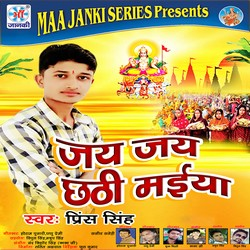 Listen to Aaj Kahe Kartani Der songs from Jay Jay Chhathi Maiya