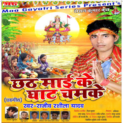 Chhath Mai Ke Ghat Chamke songs