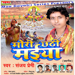 Mori Chathi Maiya songs