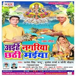 Aihe Nagariya Chhathi Maiya songs