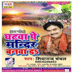 Ghatawa Pa Mandir Banwada songs