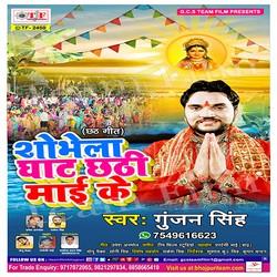 Shobhela Ghat Chhathi Maai Ke songs