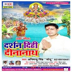 Darshan Dihi Dina Nath songs