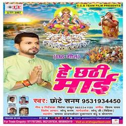 He Chhathi Maai songs