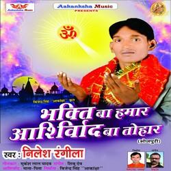 Bhakti Ba Hamar Aashirvad Ba Tohar songs