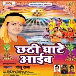 Chaithi Ghate Chodal Jayi Padaka Goria song