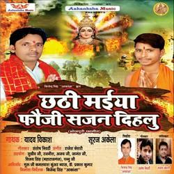 Chaithi Maiya Fauji Sajan Dihalu songs