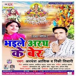 Bhaile Aragh Ke Ber songs