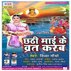 Chhathi Mayi Ke Vrat Karab songs