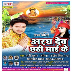 Listen to Kawano Upaai Lagaib songs from Aragh Deb Chhathi Mayi Ke