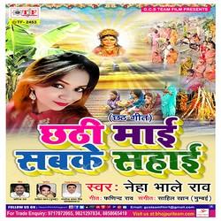 Chhathi Mayi Sabke Sahai songs