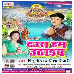 Daura Hum Uthaib songs
