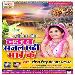 Daura Sajal Chhathi Mayi Ke songs