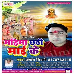 Mahima Chhathi Mayi Ke songs