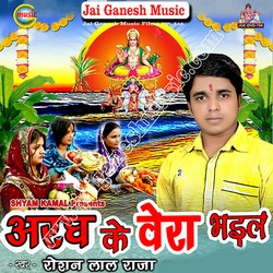 Aragh Ke Bera Bhail songs