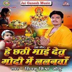 He Chhathi Maai Detu Godi Me Lalanwaa songs