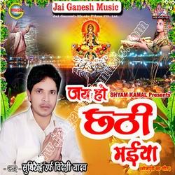 Jai Ho Chhathi Maiya songs