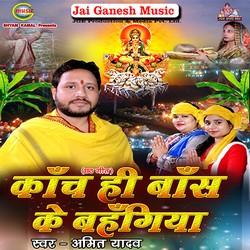 Kaacha Hi Baas Ke Bahangiya songs