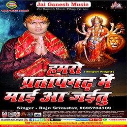 Hamro Pratapgarh Me Mai Aa Jaitu songs