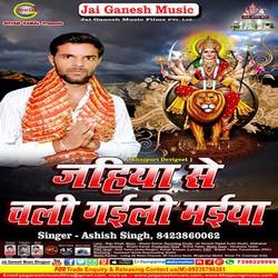 Jahiya Se Chali Gaili Maiya songs