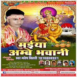 Maiya Ambey Bhawani songs