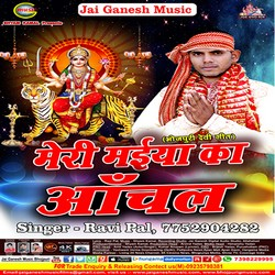 Listen to Aail Navratan Ke Dinwa songs from Meri Maiya Ka Anchal