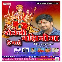 Roveli Banjhiniya He Mai songs