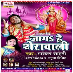 Jaag He Sherawali songs