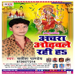 Aanchra Odhawle Rahi Ha songs