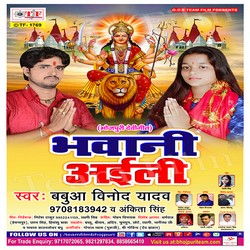Bhawani Aiyli songs