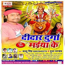 Didar Durga Maai Ke songs