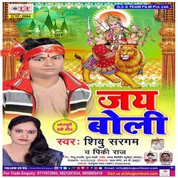 Jai Boli songs