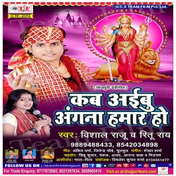 Listen to Angana Hamar Ho songs from Kab Aibu Agana Hamar Ho