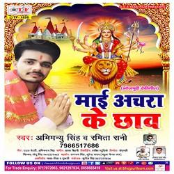 Maai Achara Ke Chhaw songs