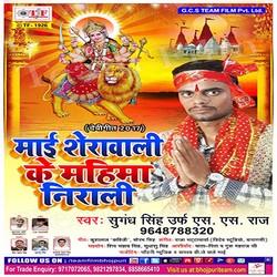 Listen to Mahima Mahan Jane songs from Mai Sherawali Ke Mahima Nirali