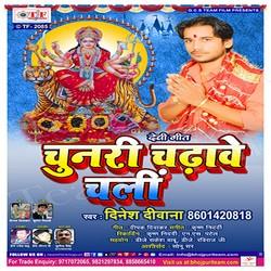 Chunri Chadawe Chali songs