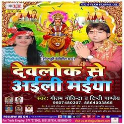 Devlok Se Aiyli Maiya songs