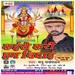 Kaise Kari Hum Vidai songs