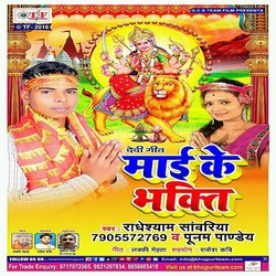Listen to Piya Se Pahile songs from Maai Ke Bhakti