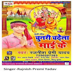 Chunri Chadela Maai Ke songs