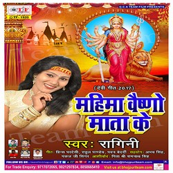 Listen to Navdin Karab Maai Ke Navrat songs from Mahima Vaishano Mata Ke