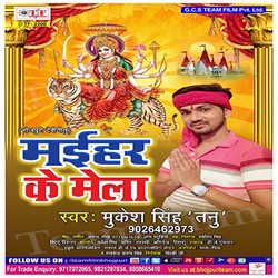 Maihar Ke Mela songs