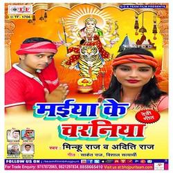 Listen to Maai Duariya Je Aa Jaib songs from Maiya Ke Charniya