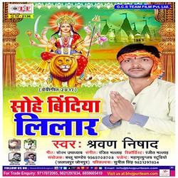 Sohe Bindiya Lilar songs