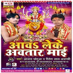 Aawa Leke Awatar Maai songs