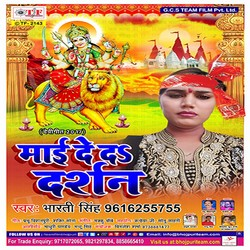 Listen to Maai Lagas Buttifull Ho songs from Maai De Da Darshn