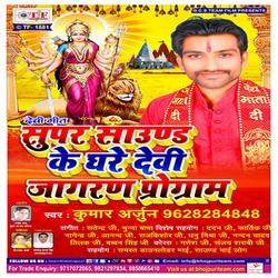 Super Sound Ke Ghare Devi Jagarn Program songs