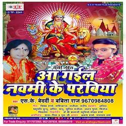 Aa Gail Navmi Ke Parabiya songs