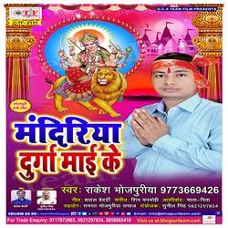 Mandiriya Durga Maai Ke songs
